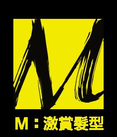 M:激賞髮型